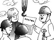 杭州市人民政府办公厅关于印发杭州市外来务工人员劳动安全卫生权益保障办法的通知